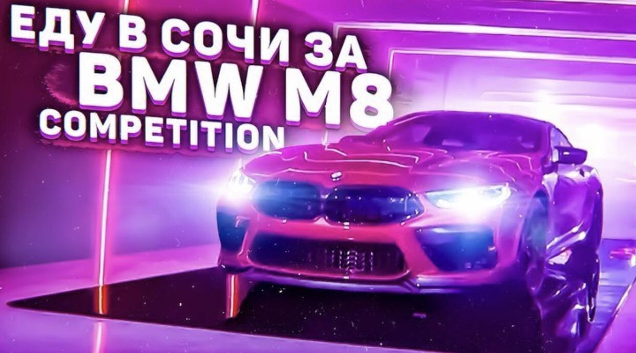 Name:  BMW M8 Competition Leak.jpg Views: 13481 Size:  214.6 KB